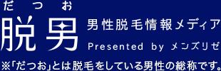 男性脱毛情報メディア【脱男】presented by 医療脱毛のメンズリゼ
