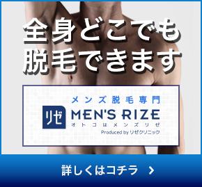 メンズ脱毛専門のメンズリゼ